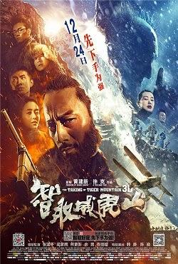 Trí Thủy Uy Hổ Sơn - The Taking of Tiger Mountain