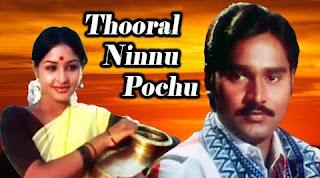 Yerikarai Poongatre-Thooral Ninnu Pochchu