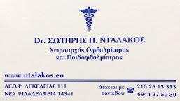 ΣΩΤΗΡΗΣ ΝΤΑΛΑΚΟΣ