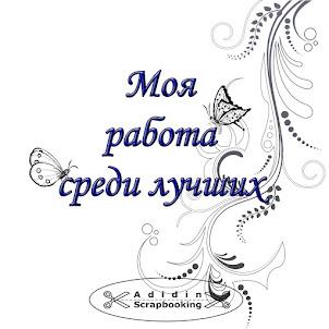 Адидин-скрапбукинг