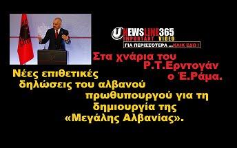 Νέες επιθετικές δηλώσεις του αλβανού