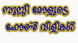 Kambi Phone calls Malayalam