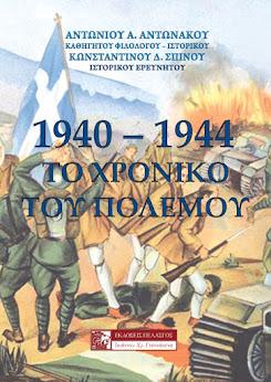 Α.ΑΝΤΩΝΑΚΟΣ-Κ.ΣΠΙΝΟΣ : 1940-1944 ΤΟ ΧΡΟΝΙΚΟ ΤΟΥ ΠΟΛΕΜΟΥ
