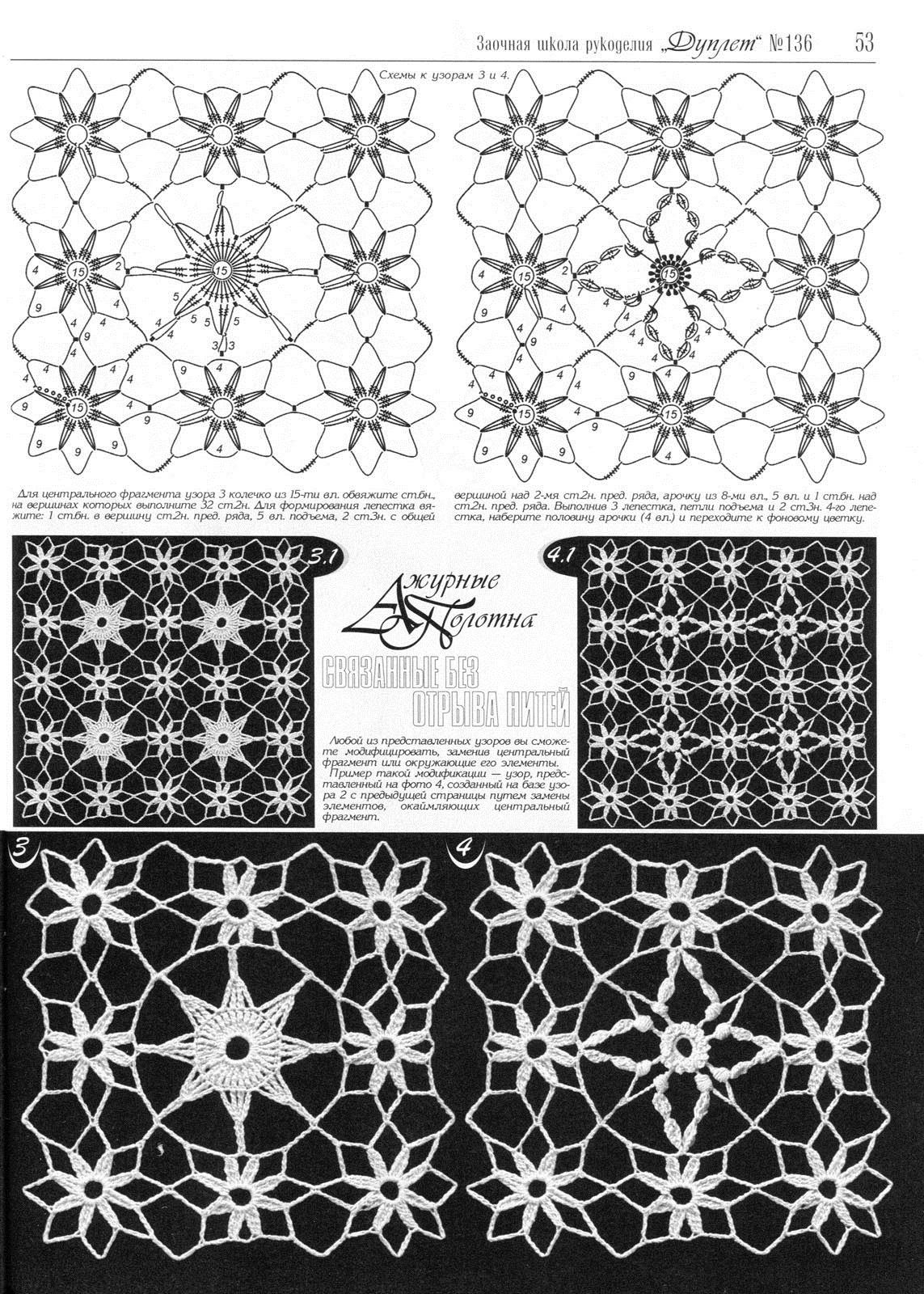 безотрывные цветочки в тесьме крючком схема