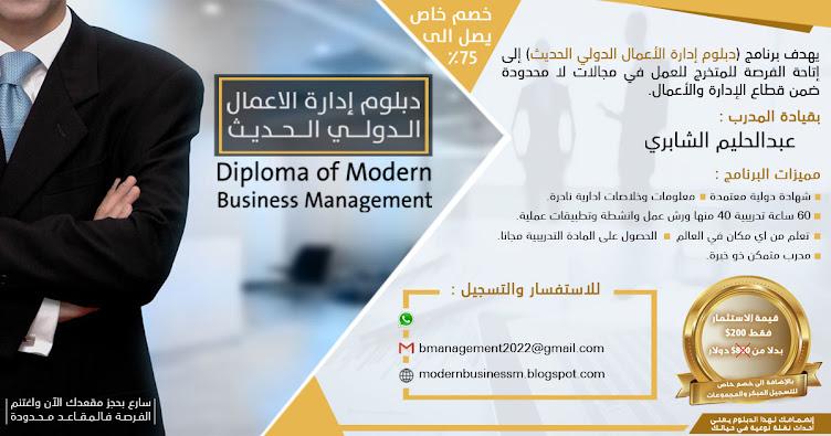 دبلوم إدارة الأعمال الدولي الحديث D M B M