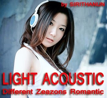Download [Mp3]-[Hit Songs] เพลงฟังสบาย เพิ่มความโรแมนติกในการฟัง ในชุด LIGHT ACOUSTIC [Solidfiles] 4shared By Pleng-mun.com