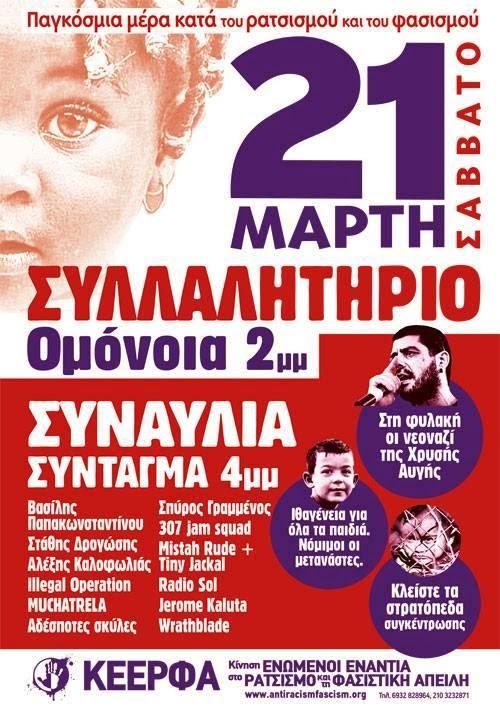 21 Μάρτη Διεθνης μέρα ενάντια στο Φασισμό και Ρατσισμό