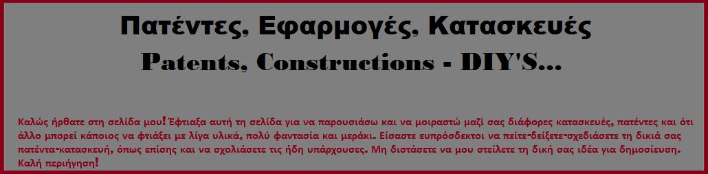 Πατέντες, Εφαρμογές, Κατασκευές - Patents, Constructions - DIY'S...