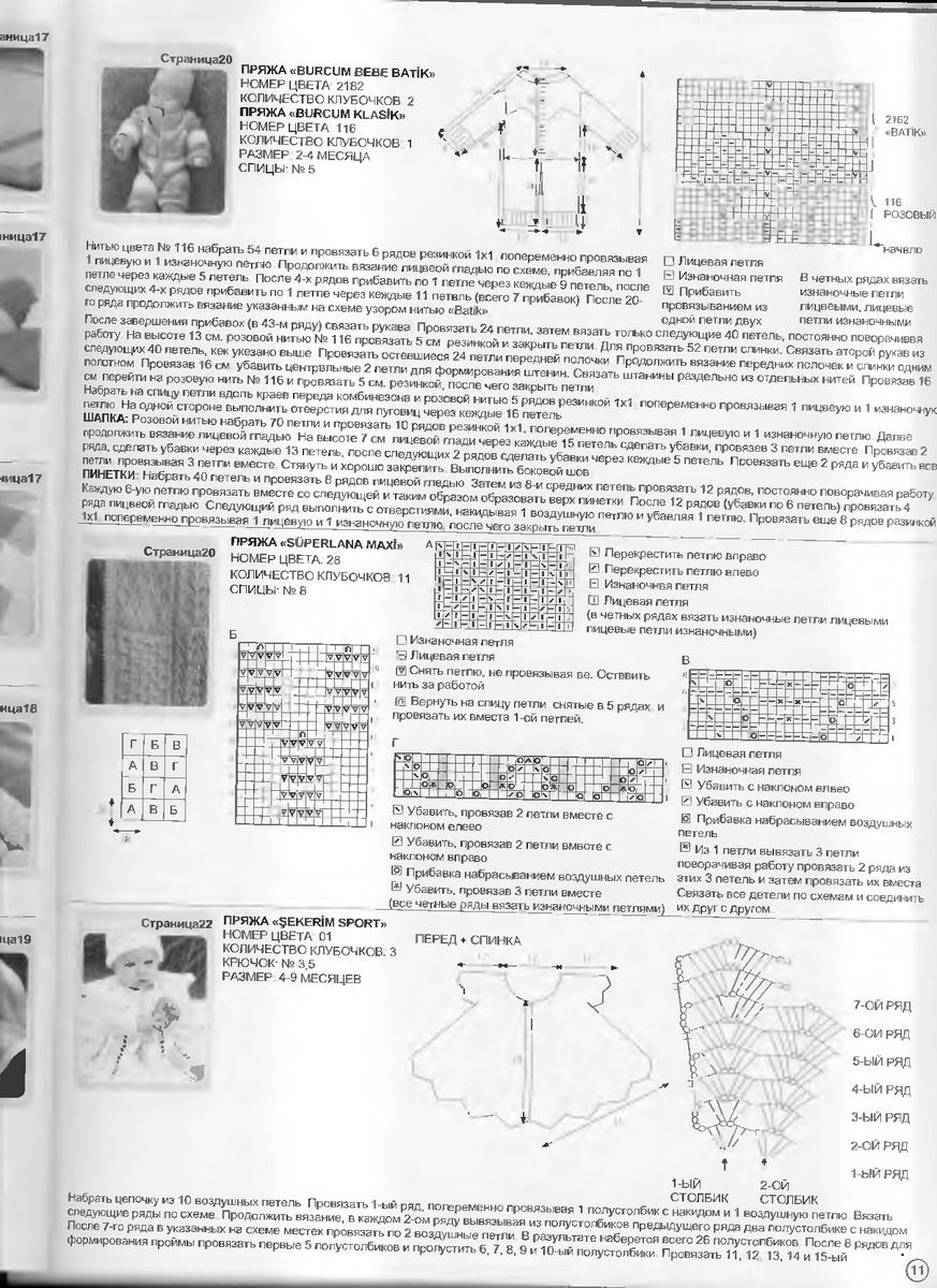 Ализе вязание для детей схема вязания 17