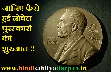 inspiration hindi story,hindi inspirational story about alphred nobel