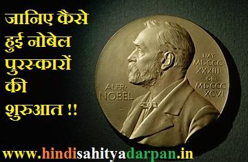 inspiration hindi story,hindi inspirational story about alphred nobel