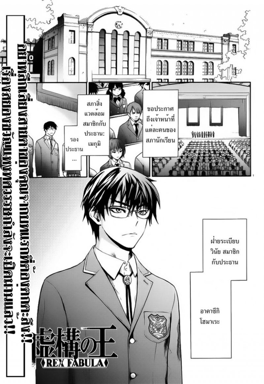 อ่านการ์ตูน Kyokou no Ou 1 ภาพที่ 2