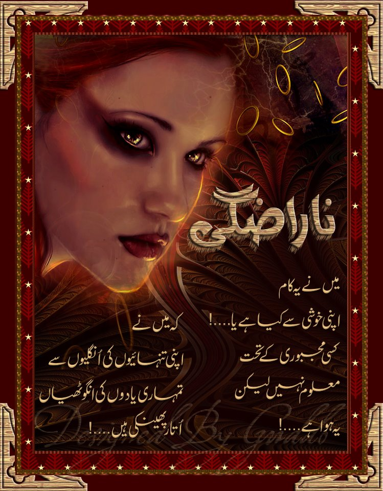 ... | Urdu Shairy | Designed Poetry | Sad Urdu Poetry | Tips and Trick