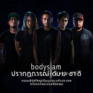 [บันทึกการแสดงสด] Bodyslam ปรากฏการณ์ ดัม-มะ-ชา-ติ