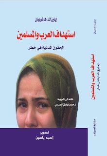 حمل كتاب استهداف العرب والمسلمين - إيلين ك. هاغوبيان