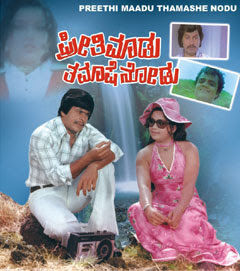 Preeti Madu Tamashe Nodu (1980) - Kannada Movie