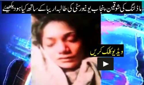 Modeling Lover Punjab University Female Student killed after rape