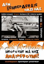 ΤΕΕ ΕΚΛΟΓΕΣ 24/11 2013