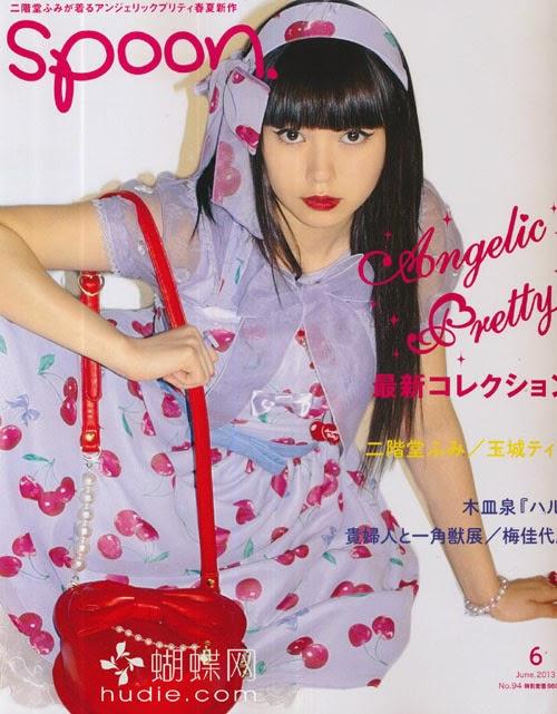 spoon. (スプーン) June 2013 Nikaido Fumi 二階堂ふみ