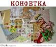 Блог-хоп КОНФЕТКА