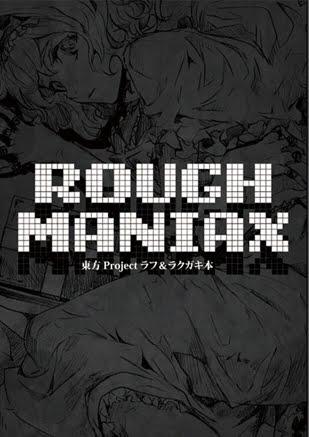 C88新刊 ROUGH MANIAX