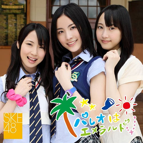 SKE48 - Pareo wa Emerald Lyrics