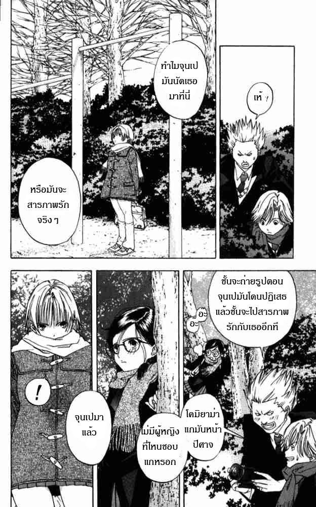 อ่านการ์ตูน Ichigo100 1 Strawberry Shortcake Alert ภาพที่ 41
