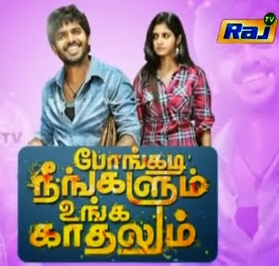 Pongadi Neengalum Unga Kadhalum Movie Team Interview  – Raj Tv Mattu Pongal Special Program Show 15-01-2014
