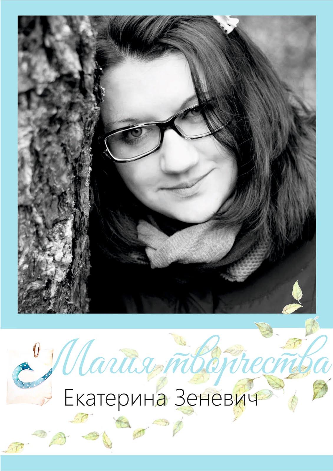 Екатерина Зеневич