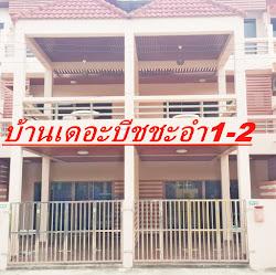 บ้านพักเดอะบีช ะอำ ราคาถูก  6,000 บาท หมู่คณะ 25 ท่านหลัง