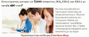 Επαγγελματική εμπειρία για 7.000 αποφοίτους ΙΕΚ, ΕΠΑΣ και ΕΠΑΛ με αμοιβή 480 ευρώ!