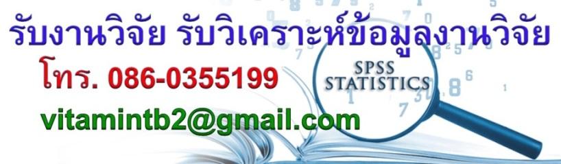 รับแปลเอกสาร SPSS  โทร. 086-0355199