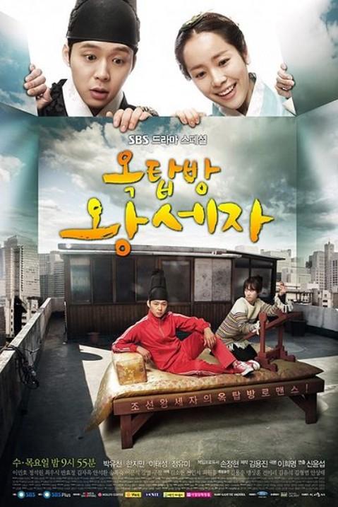 تحميل حلقات مسلسل كوري Rooftop Prince مترجمه  ( Rooftop Prince (literal title عربي