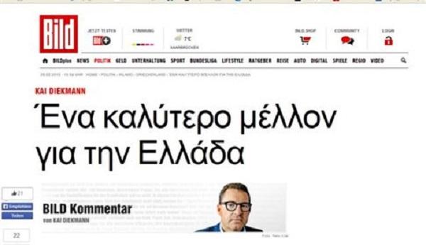 Η Bild «ξαναχτυπα» στα ελληνικα!