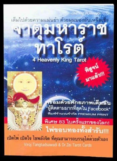 จตุมหาราชทาโรต์ Four Heavenly Kings Tarot Companion Book Booklet ไพ่ทาโรต์ ไพ่จาตุมหาราช ไพ่ยิปซี ไพ่ทาโร่ต์ ไพ่ทองคำ ดร.เซ่ วิโรจน์ dr. zei tarot card viroj tangtadsawadi