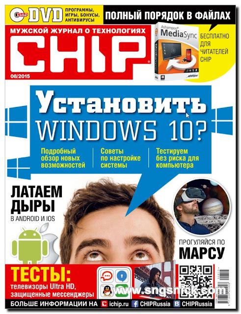 Chip №8 август 2015 Россия