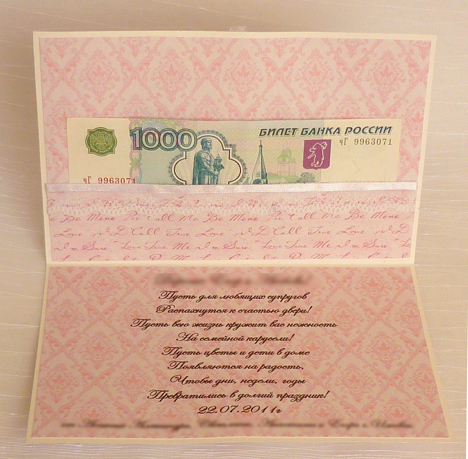 Свадебные открытки с кармашком для денег 90