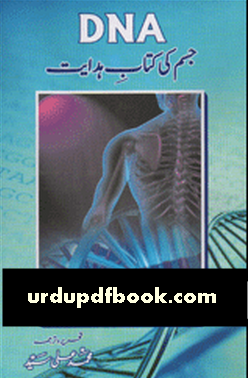 DNA Book urdu free download pdf