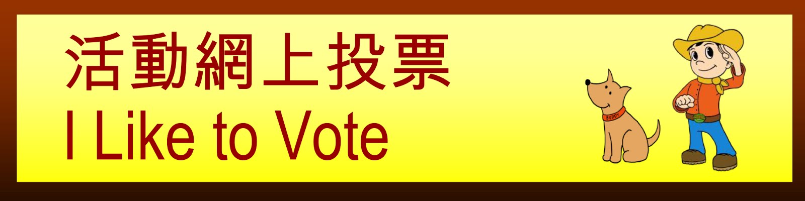 I Like to Vote: Group B組
