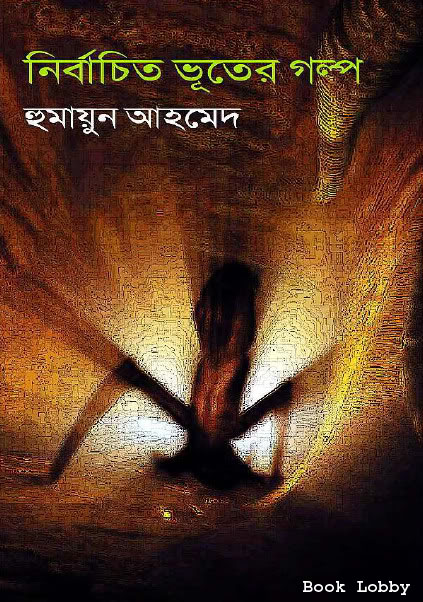 humayun ahmed book pdf file download