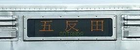 五反田行き 7600系側面