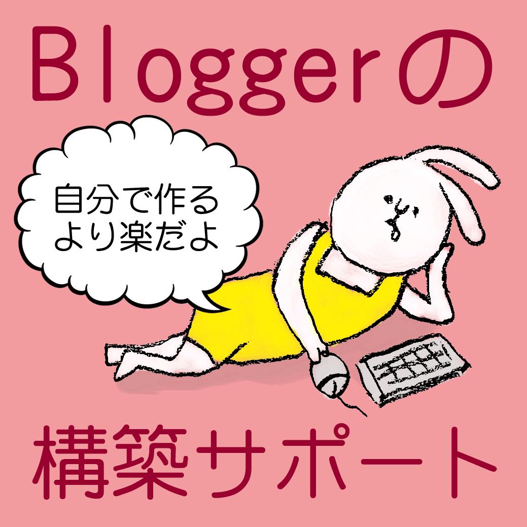 Bloggerの構築サポート