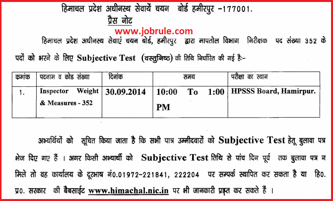 Download HPSSSB Inspector Weight & Measures (Post Code-352) Main Subject Test 30/09/2014 Admit Card/Call Letter