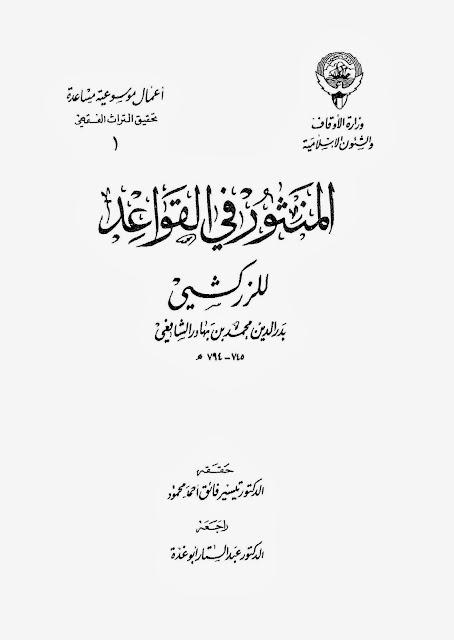 المنثور في القواعد - للإمام بدر الدين الزركشي pdf