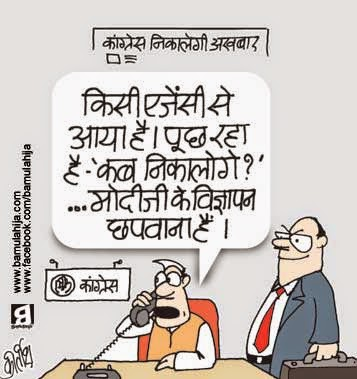 Media cartoon, congress cartoon, narendra modi cartoon, cartoons on politics, indian political cartoon