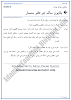 banayen-sukh-ka-koi-sansar-question-answers-sindhi-notes-for-class-9th