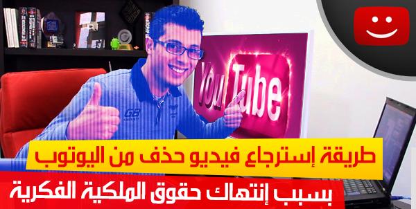 طريقة إسترجاع  ڤيديو حذف من اليوتوب بسبب إنتهاك حقوق الملكية الفكرية