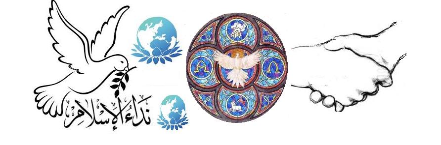 شبكة  نداء السلام