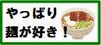 Kino_Sanのやっぱり麺が好き!