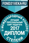 Победитель II Международного конкурса